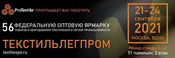 ТЕКСТИЛЬЛЕГПРОМ 21-24 СЕНТЯБРЯ 2021