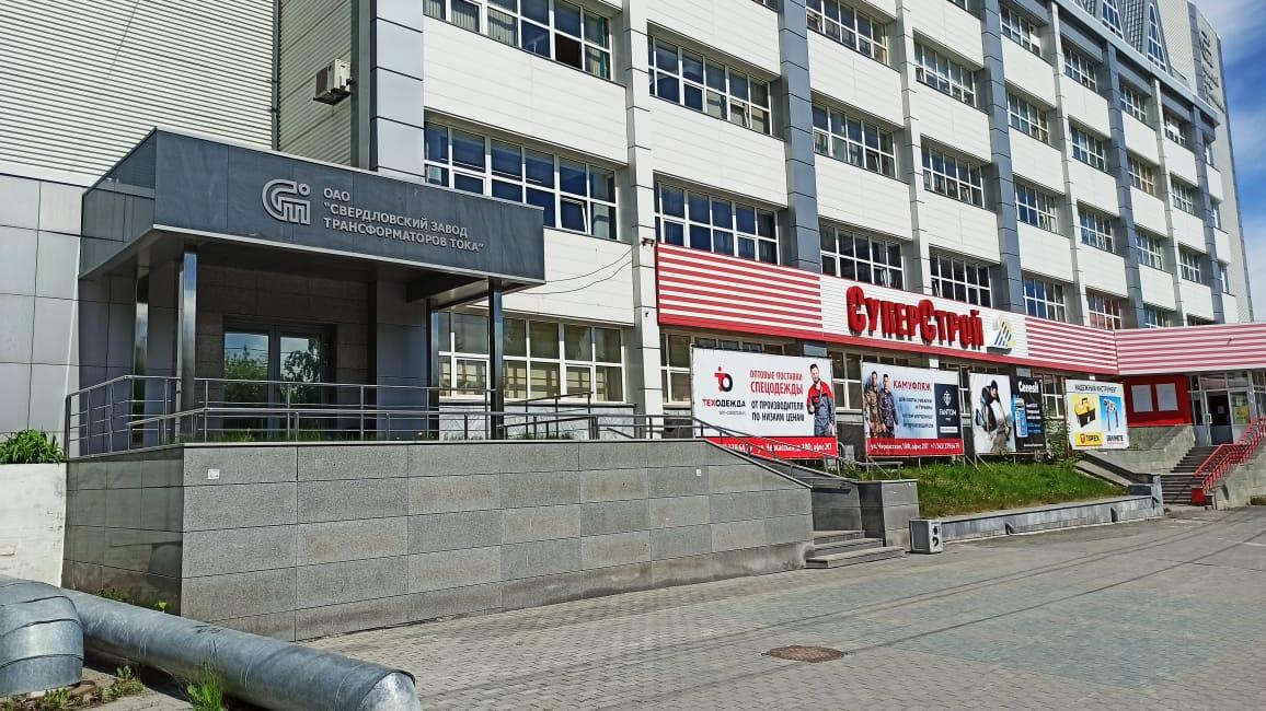 офис Протекстиль Екатеринбург