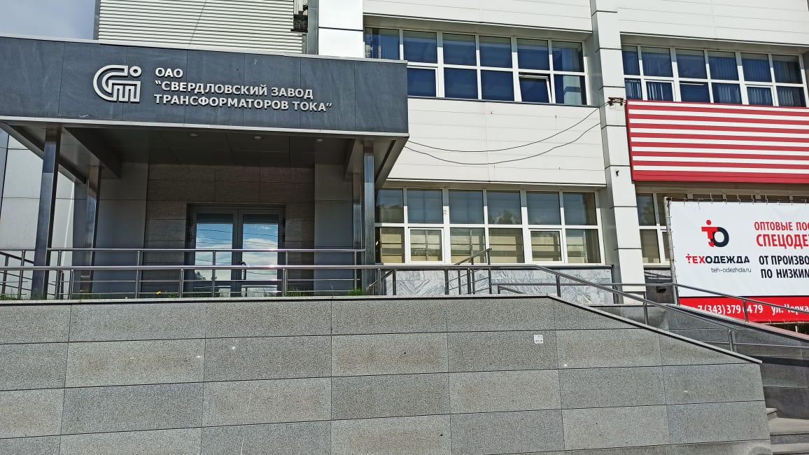 Вход в офис Протекстиль Екатеринбург